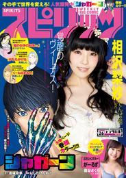 週刊ビッグコミックスピリッツ 2017年26号(2017年5月29日発売) 漫画
