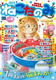 月刊ねこだのみVol.8(2016年7月22日発売) 漫画