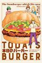 本日のバーガー 11巻 漫画