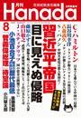 月刊Hanada2020年8月号 漫画