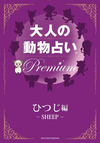大人の動物占い(R) Premium【分冊版 ひつじ編】 漫画