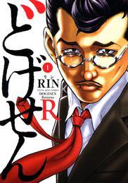 どげせんR/ 1 漫画