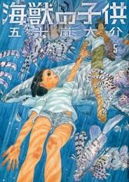 海獣の子供 (1-5巻 全巻)
