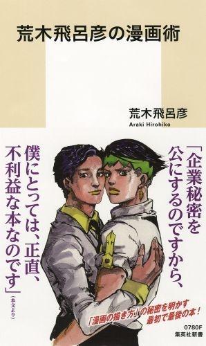 【書籍】荒木飛呂彦の漫画術 漫画
