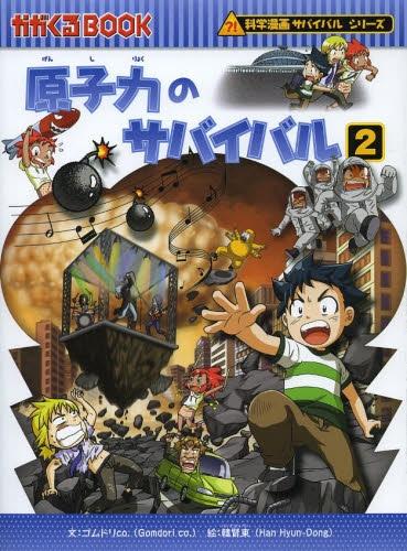 【書籍】[特典あり]原子力のサバイバル 漫画