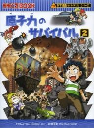 【書籍】原子力のサバイバル 2