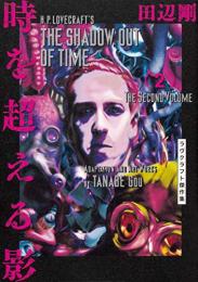 時を超える影 ラヴクラフト傑作集 (1-2巻 最新刊)