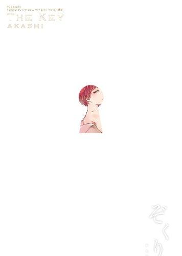 黒バスアンソロジーMVP番外編 The Key−赤司− 漫画