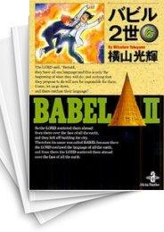【中古】バビル2世 [文庫版] (1-8巻) 漫画