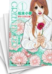 【中古】GREEN FINGER 小花の庭ー (1-8巻) 漫画