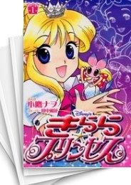 【中古】きらら☆プリンセス (1-5巻) 漫画