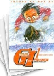 【中古】優駿の門G1 (1-13巻) 漫画