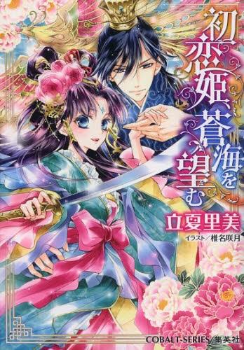 【ライトノベル】初恋姫、蒼海を望む 漫画