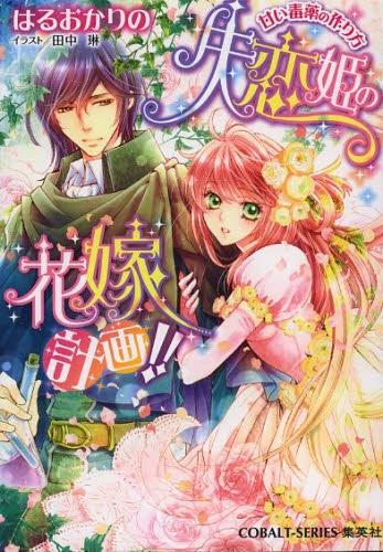 【ライトノベル】失恋姫の花嫁計画! 甘い毒薬の作り方 漫画