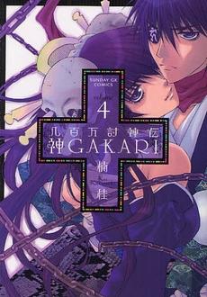 神GAKARI  (1-4巻 全巻) 漫画