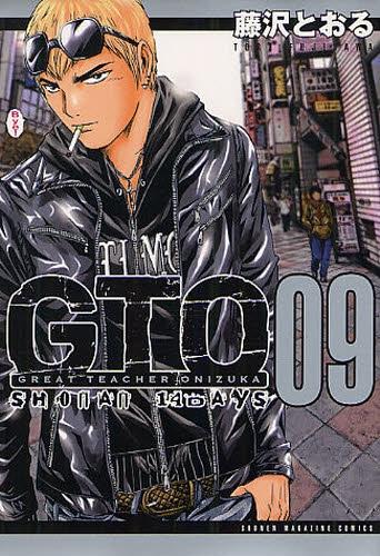 GTO SHONAN 14DAYS (1-9巻 全巻) 漫画