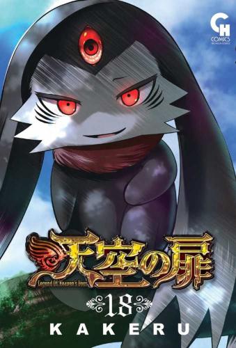 天空の扉 (1-15巻 最新刊) 漫画
