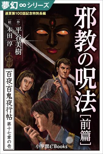 九十九神曼荼羅シリーズ 百夜・百鬼夜行帖 漫画