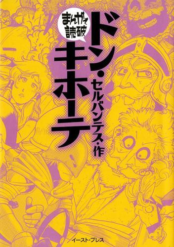 ドン・キホーテ ─まんがで読破─ 漫画