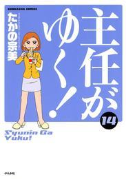 主任がゆく! 14巻 漫画