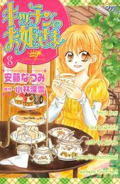 キッチンのお姫さま(8) 漫画
