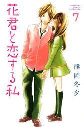 花君と恋する私(7) 漫画