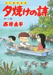 三丁目の夕日 夕焼けの詩(50) 漫画