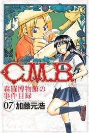 C.M.B.森羅博物館の事件目録(7) 漫画