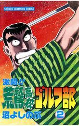 激闘!! 荒鷲高校ゴルフ部(2) 漫画
