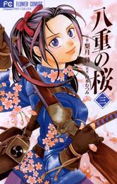 八重の桜(3) 漫画