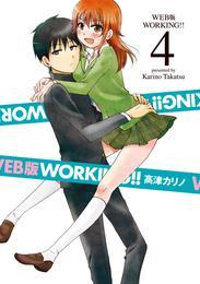 WEB版 WORKING!! 4巻 漫画