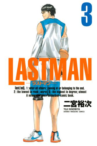 LASTMAN-ラストマン- 漫画