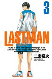 LASTMAN-ラストマン-(3) 漫画