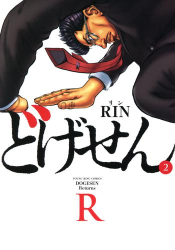 どげせんR/ 漫画