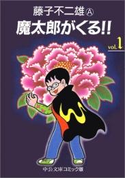 魔太郎がくる!! [文庫版] (1-8巻 全巻)