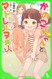 【児童書】かのこちゃんとマドレーヌ夫人(全1冊)