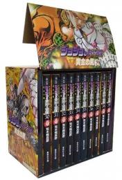 ジョジョの奇妙な冒険(第5部) 黄金の風 文庫版 コミック 30-39巻(化粧ケース入)