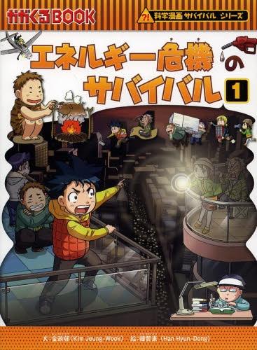 【書籍】[特典あり]エネルギー危機のサバイバル 漫画