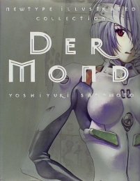 Der Mond 貞本義行画集 普及版 (1巻 全巻)