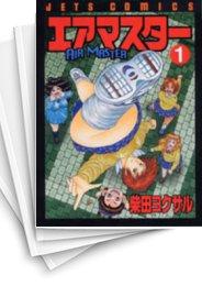 【中古】エアマスター (1-28巻) 漫画