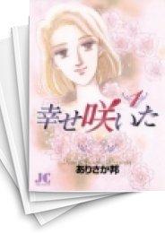 【中古】幸せ咲いた  (1-3巻 全巻)