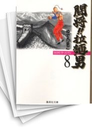 【中古】闘将!!拉麺男 [文庫版] (1-8巻) 漫画