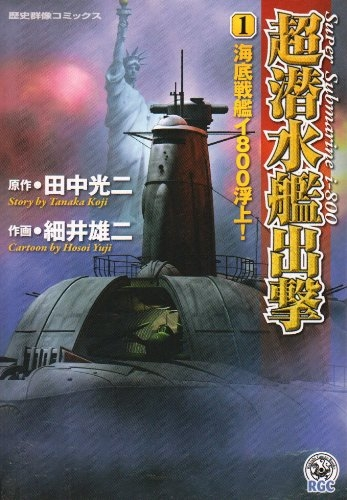 超潜水艦出撃 漫画