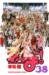 魔法先生ネギま! 38 冊セット全巻 漫画