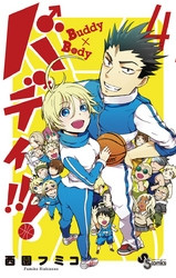 バディ!!! 4 冊セット全巻 漫画