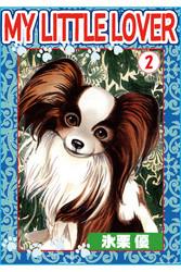 MY LITTLE LOVER 2 冊セット最新刊まで 漫画