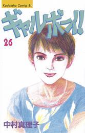 ギャルボーイ!(26) 漫画