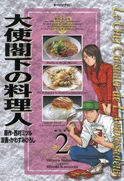 大使閣下の料理人(2) 漫画