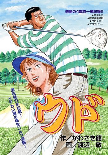 ウド どデカい男の痛快ゴルフ 漫画