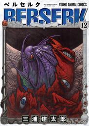 ベルセルク 12巻 漫画